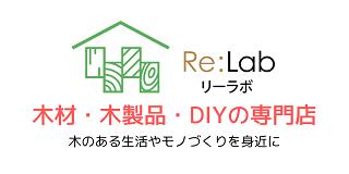 木材・木製品・DIYの専門店