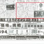 新聞デビュー!!