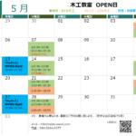 5月カレンダーとキャンペーン