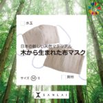 【現在休止中】木糸マスクの販売