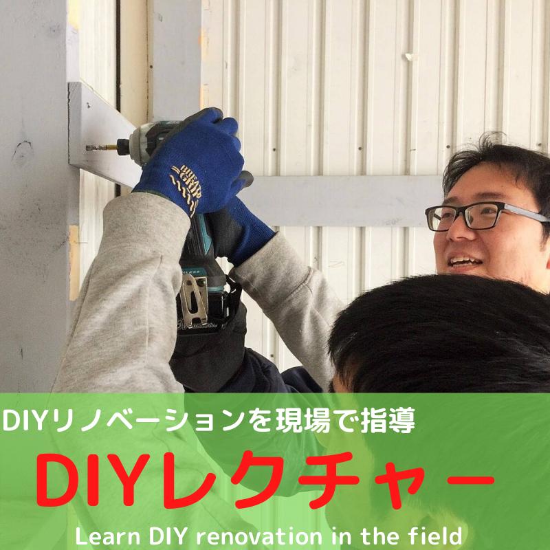 DIY教室①