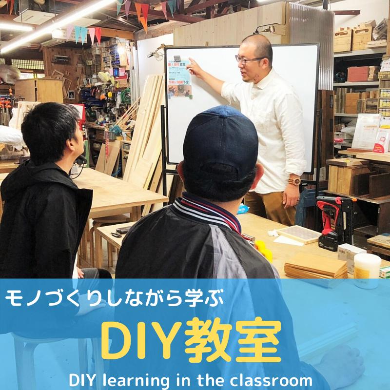 DIY教室②