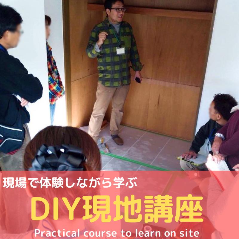 DIY教室③
